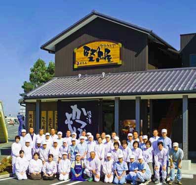 Fabrica Shinmarusho din Yaizu, prefectura Shizuoka